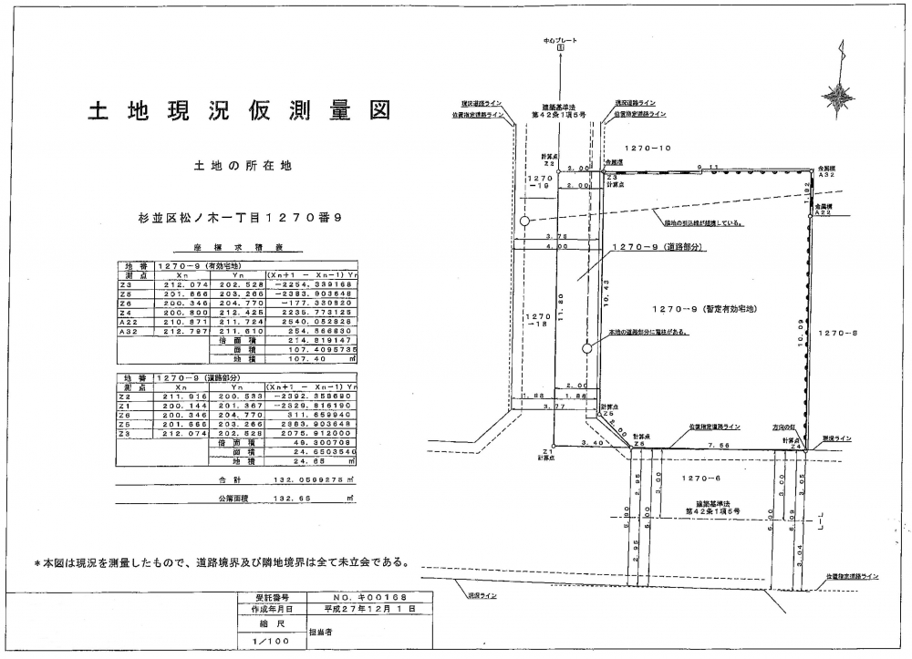 松ノ木仮測量図_01